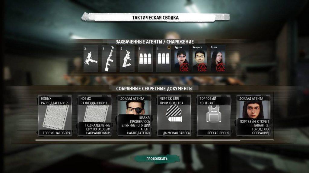 Phantom-Doctrine-Screenshot-5