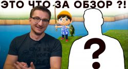 Animal-Crossing-NH-iXBT-Review-Logo