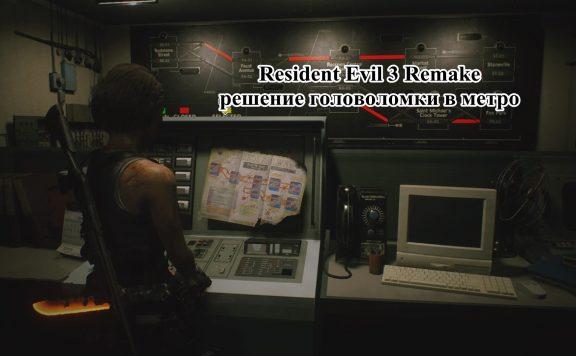 Resident Evil-3-Remake-subway- puzzle-logo