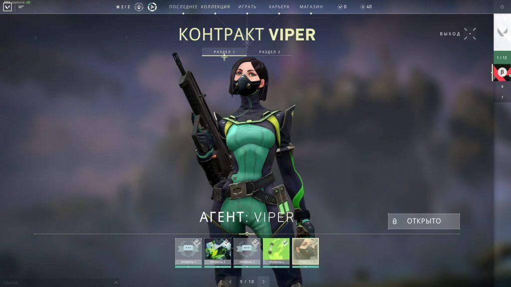 Valorant-Preview-Screenshot-3