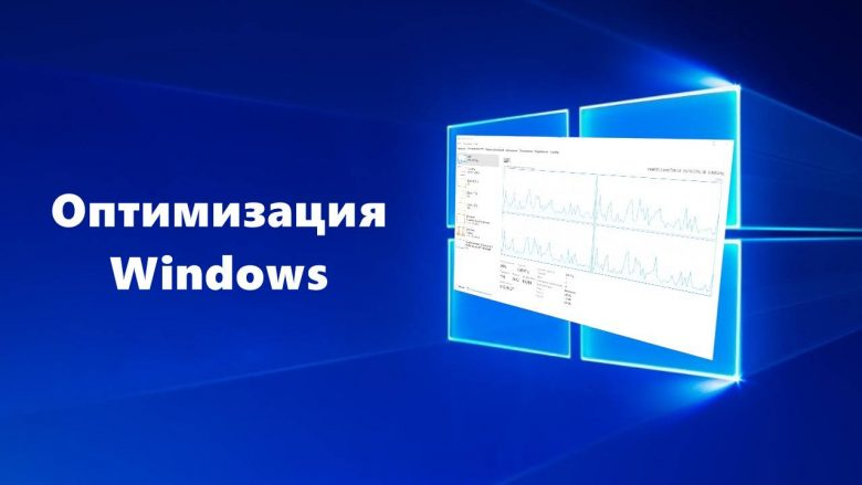 Windows-Optimization-Guide-Logo