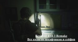 RESIDENT-EVIL-3-safes and-lockers-Logo