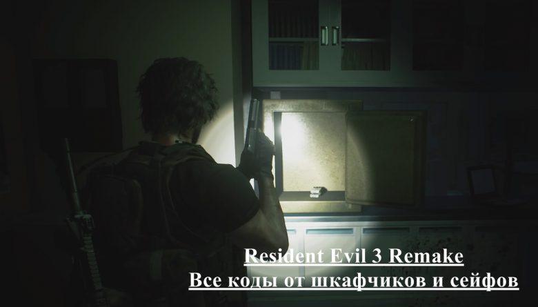 RESIDENT-EVIL-3-safes and-lockers-Logo