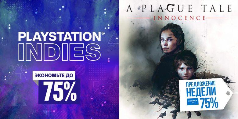 Indie-Games-Sale-News-1