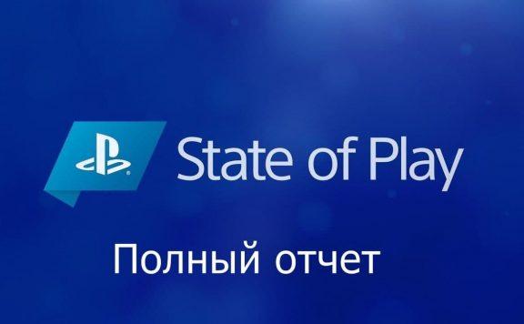 State-of-Play-Feb-2021-Reveiw