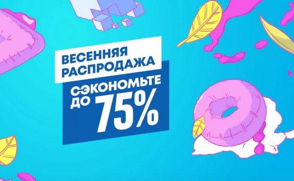 Spring-Sale-April-2021-Logo