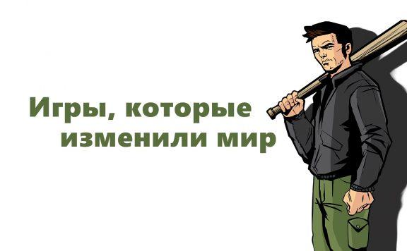 How-Games-Changed-World-Screenshot-Logo