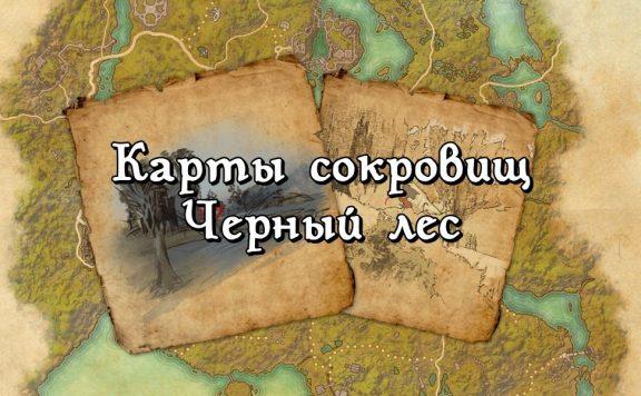 Blackwood-Treasures-Guide-Logo