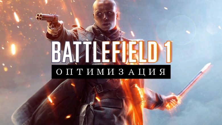 Battlefield-1-Optimization-Guide-Logo