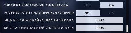 Battlefield-1-Optimization-guide-11