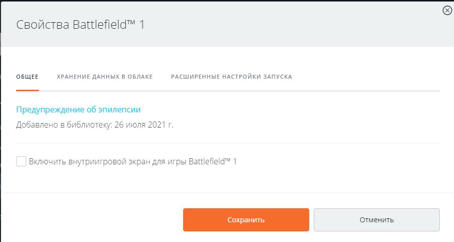 Battlefield-1-Optimization-guide-6