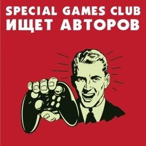 Special Games Club в поисках талантов