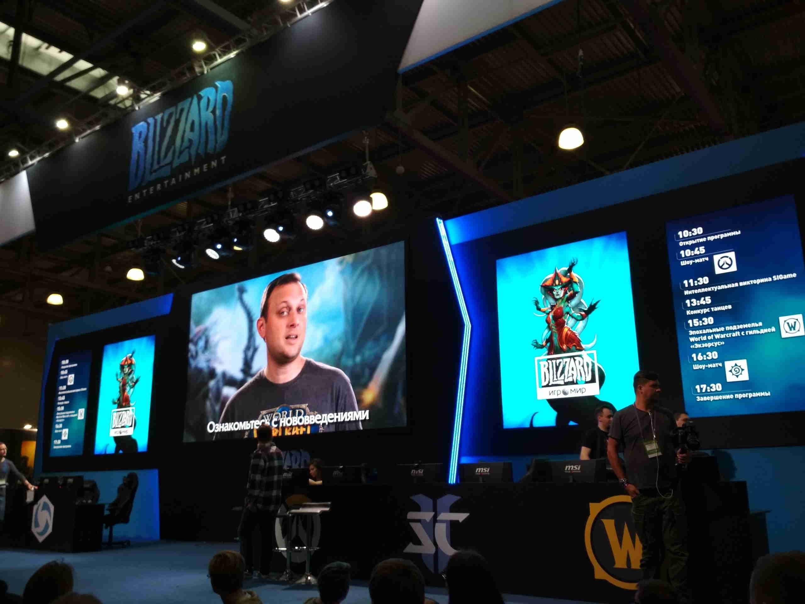 Blizzard на выставке ИгроМир